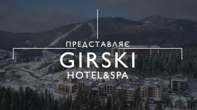 Girski Hotel&Spa: Готуємо з любов'ю